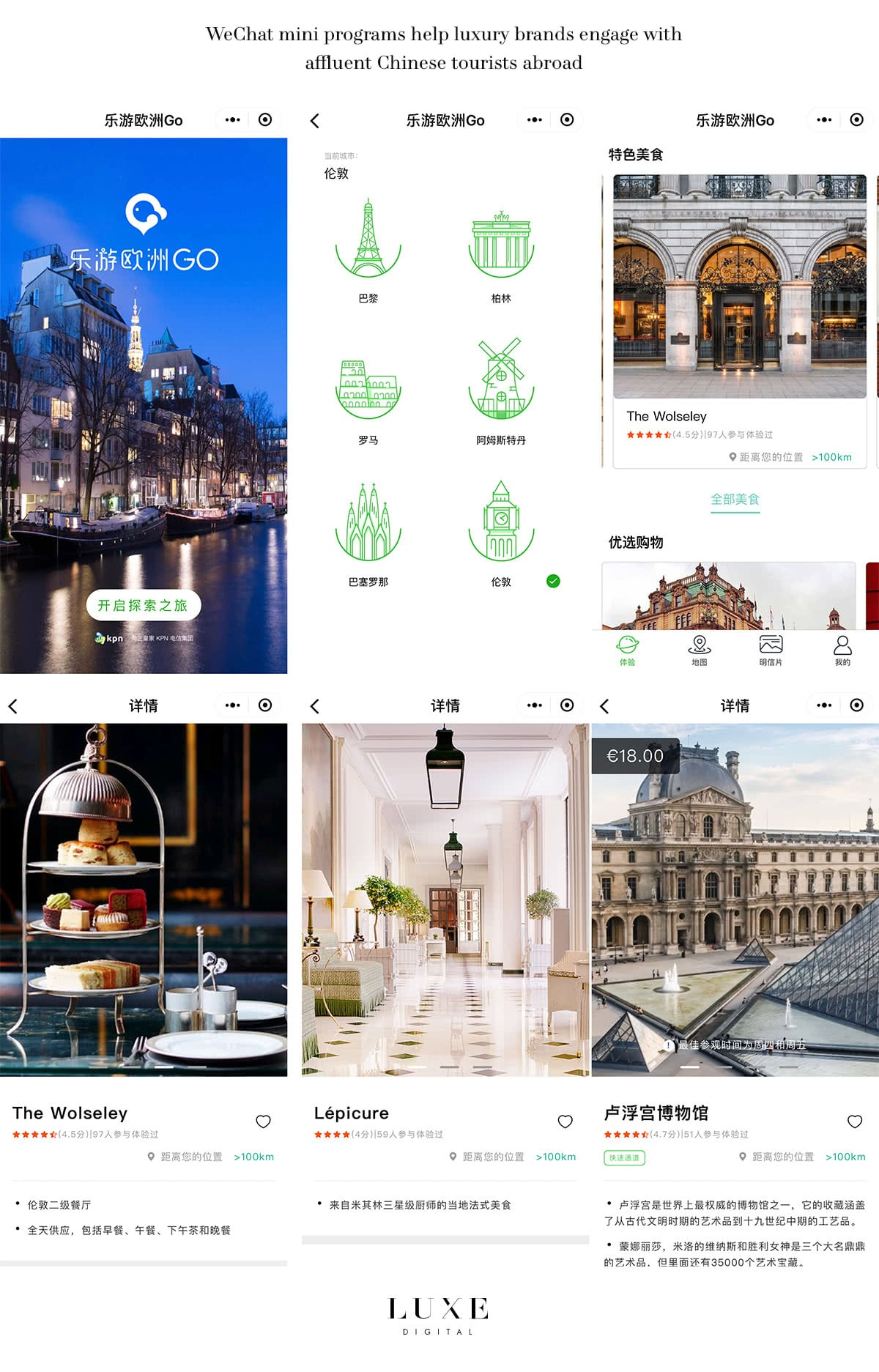 Luxe Digital luxury China WeChat mini-program Go Explore Europe